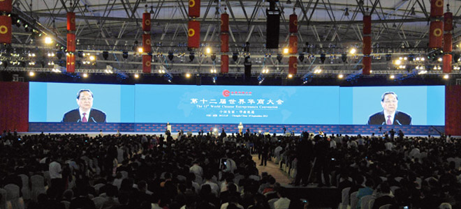 The opening ceremony of the twelfth World Chinese Entrepreneurs Convention